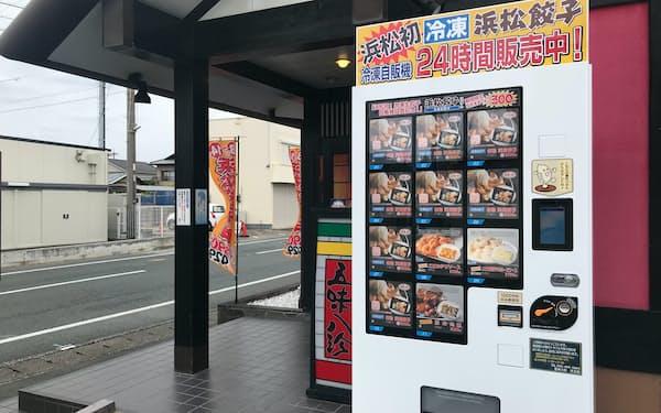 五味八珍が設置した「冷凍浜松餃子」の自販機(浜松市内の「天王店」)