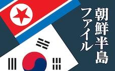 西安からワシントンへ 経済安保がつなぐ米韓同盟