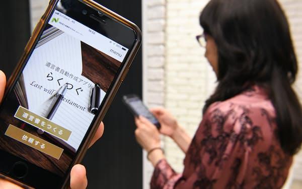 遺言書作成を手助けするアプリ「らくつぐ」を利用する女性(東京都台東区)