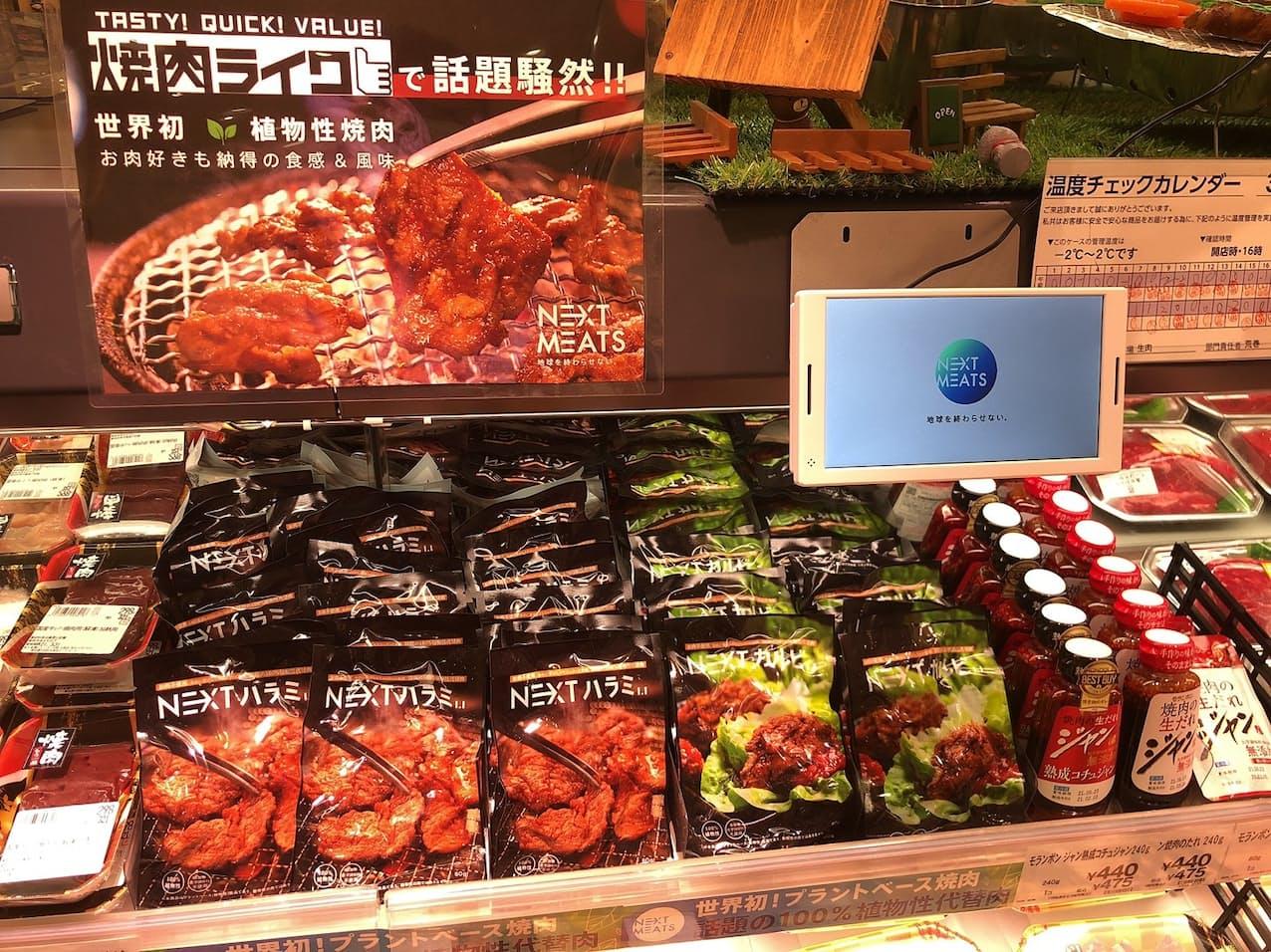ネクストミーツ(東京・新宿)は焼き肉用の植物肉を外食チェーン「焼肉ライク」などに提供。食品スーパーにも並び始めた