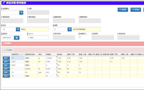 品質管理システムをサブスク型で安価に提供する