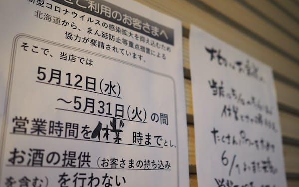 酒類提供店への休業要請が追い打ちをかけている(札幌市)