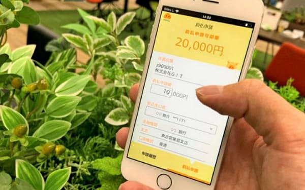 給与前払いサービス「プリポケ」のアプリ画面