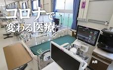 人工呼吸器に県境の壁 コロナ下、逼迫でも未使用多く