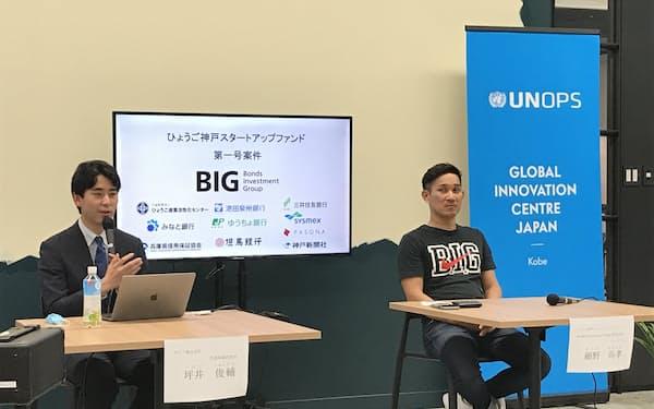 ひょうご神戸スタートアップファンドから出資を受けるサグリの坪井社長(写真左)