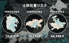 広島・横浜... 全国の市街地92万戸に土砂災害リスク