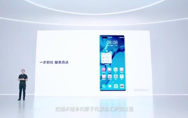 ファーウェイはスマートフォンで独自OS「鴻蒙(ホンモン)」を利用できるようにする(2日、オンライン発表会)