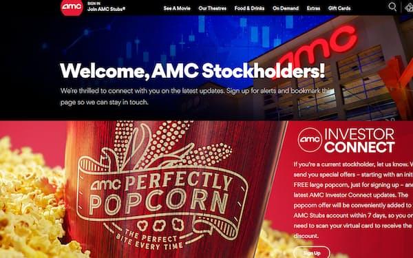 映画館大手AMCエンターテインメント・ホールディングスは個人投資家向けの優待サービスを開始した(同社ホームページ)