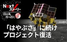 月面着陸、日本勢の夢再び 誤差100メートルに挑む