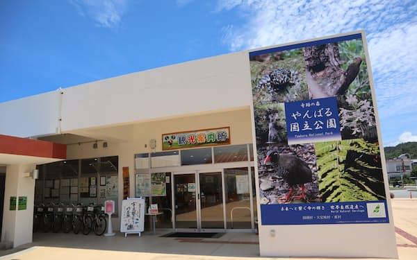 国頭、大宜味、東の各村が連携して情報発信に取り組む(沖縄県国頭村)