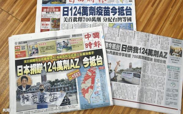日本政府の新型コロナワクチン提供を1面で報じた4日付の台湾各紙=共同