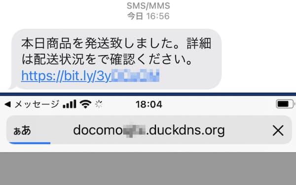 偽サイトだと気づかれにくいように、短縮URLやダイナミックDNSといったサービスを使い手口が巧妙になっている(出所:筆者)