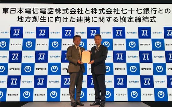 協定締結式に出席した七十七銀行の小林頭取㊨とNTT東日本の滝沢正宏取締役(4日、仙台市)