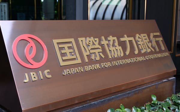 国際協力銀行(JBIC)