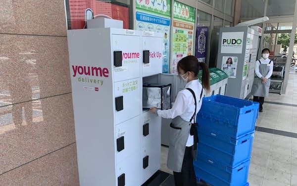 注文した商品は店外のロッカーでも受け取れる(ゆめマート二葉の里、広島市)