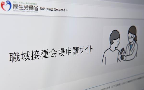 厚労省の「職域接種会場申請サイト」