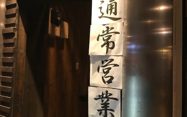 狸小路地区の飲食店では通常営業を知らせる張り紙があった(札幌市、8日)