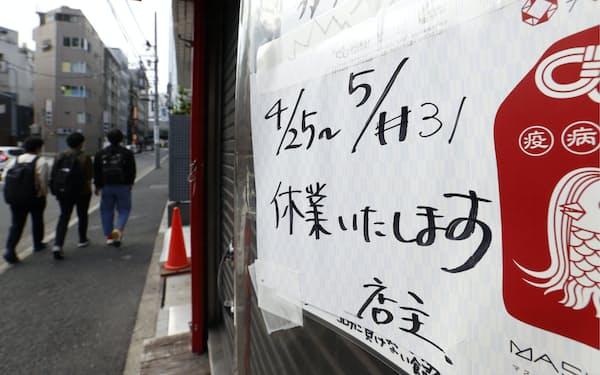 緊急事態宣言を受けた休業が続く飲食店。東京都の担当者は新規感染者数が減少傾向の一方、人出の増加や変異株の影響で「再拡大の恐れはある」との見方を示した=25日午後、東京都千代田区