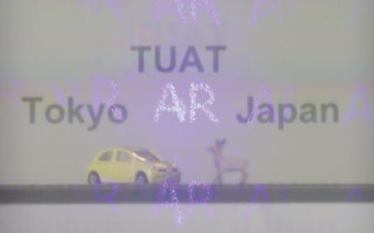 ホログラフィーを用いたAR表示の様子=東京農工大学・高木康博教授提供