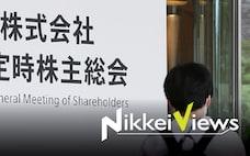 強まる還元要求、コロナ後見据える 株主総会が本格化