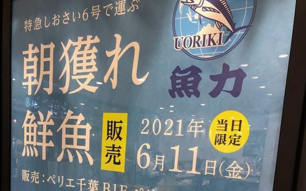 「朝獲れ鮮魚」の販売を伝える店頭ポスター