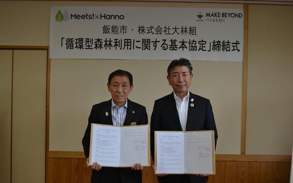 循環型森林利用に関する協定を結んだ飯能市の大久保勝市長(左)と大林組の蓮輪賢治社長