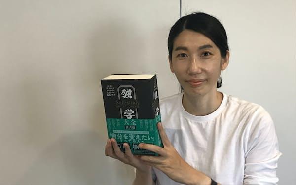 「独学大全」の編集を担当した田中怜子氏