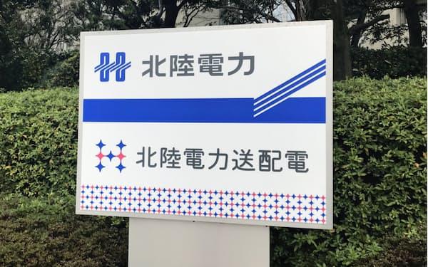 富山、石川、福井の3支店で接種を始める(北陸電力の本社、富山市)