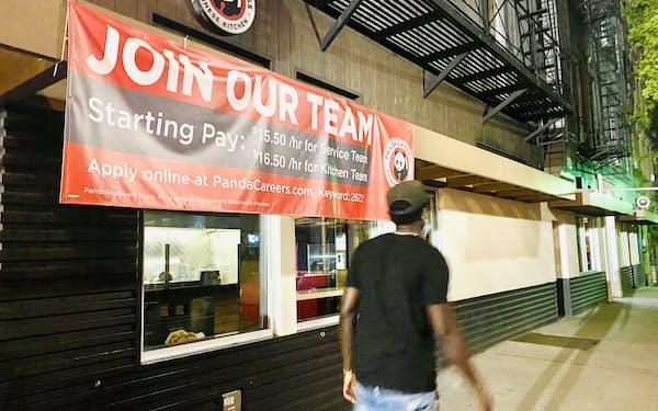時給1700円でスタッフを募集するニューヨーク市内の中華料理店(8日)