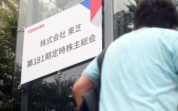 2020年7月31日に開かれた東芝の定時株主総会に向かう男性(東京都新宿区)