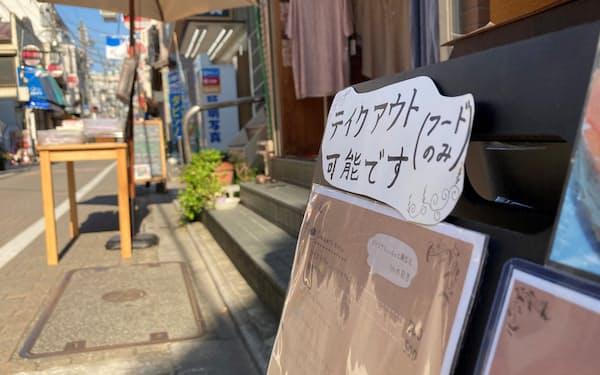 文京区は飲食店の持ち帰りや配達にかかる経費を補助する(区内の飲食店)