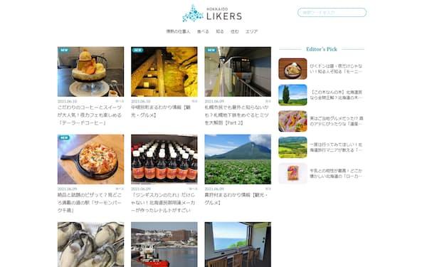 地域メディア「北海道Likers」は住民を巻き込んだ運営をしている
