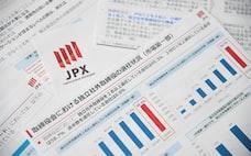 社外取締役や女性の活用促す 東証、企業統治指針を改定