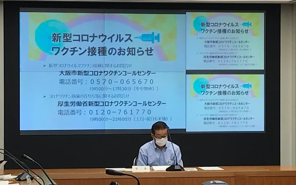 ワクチン接種推進本部会議に出席する松井一郎大阪市長(11日、大阪市役所)