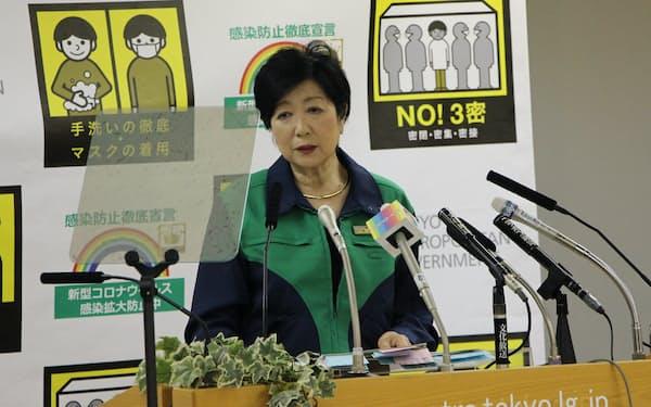 記者会見で説明する小池都知事(11日、東京都庁)