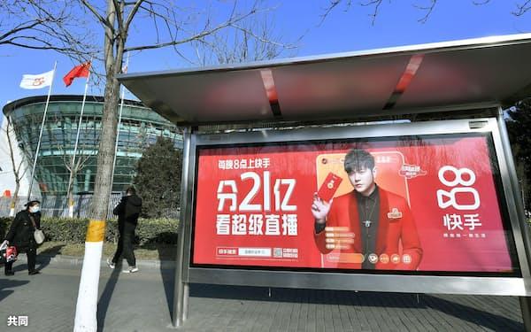 北京市内にある動画投稿アプリ「快手」の広告=共同