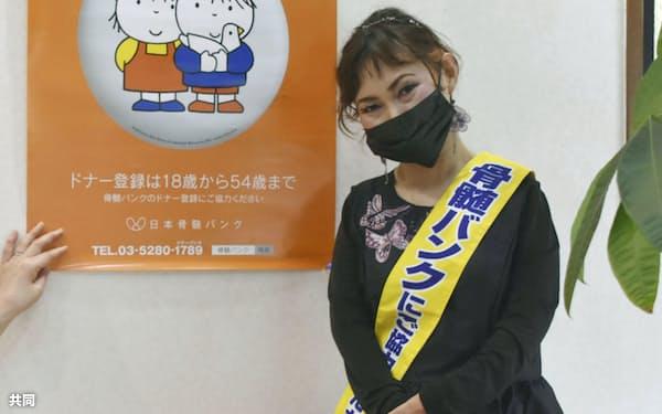 骨髄バンクの新規ドナー登録を呼び掛ける栄田さん(5月、大阪市)=共同