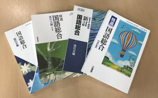 現行の国語教科書。2022年度からは大きく様変わりする