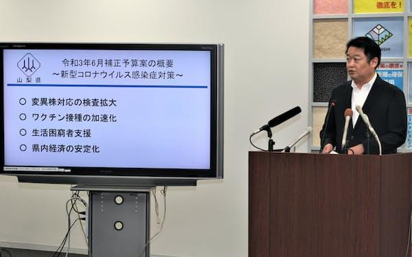 認証制度や補正予算案について説明する山梨県の長崎幸太郎知事(14日、甲府市内)