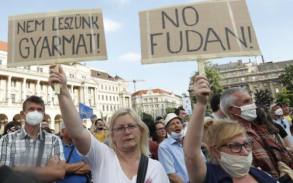 復旦大学の誘致に抗議するハンガリー市民(5日、ブダペスト)=AP