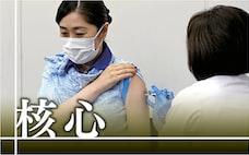 日本でも「V字」回復はあるか 1日100万回接種の先へ