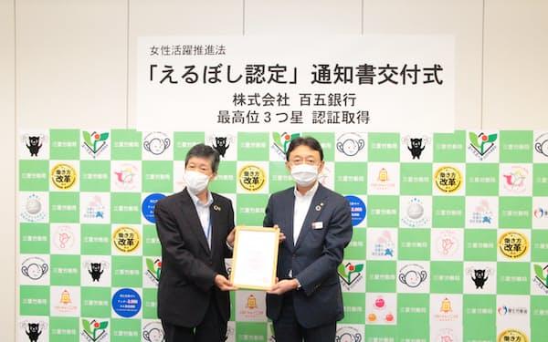 百五銀行はえるぼし認定の最高位を取得した(15日、津市)
