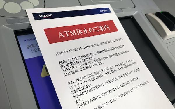 みずほ銀行のATM休止を知らせる張り紙(3月1日、東京都杉並区)