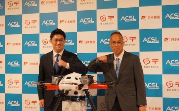 記者会見を開いたACSLの鷲谷聡之社長㊧と日本郵便の衣川和秀社長