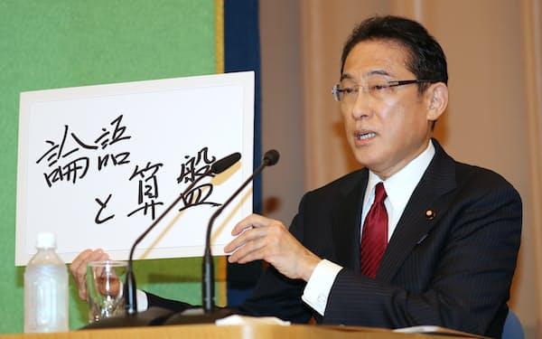 20年の自民党総裁選の討論会で発言する岸田氏