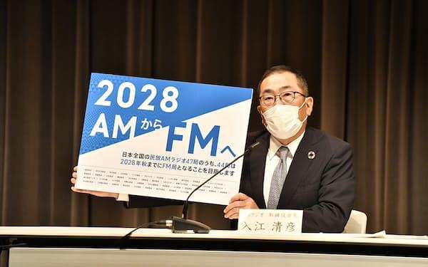 オンライン会見で説明するTBSラジオの入江清彦会長(15日)