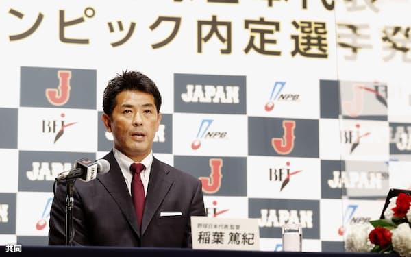 東京五輪の野球日本代表に内定した選手を発表する稲葉監督(16日午前)=共同