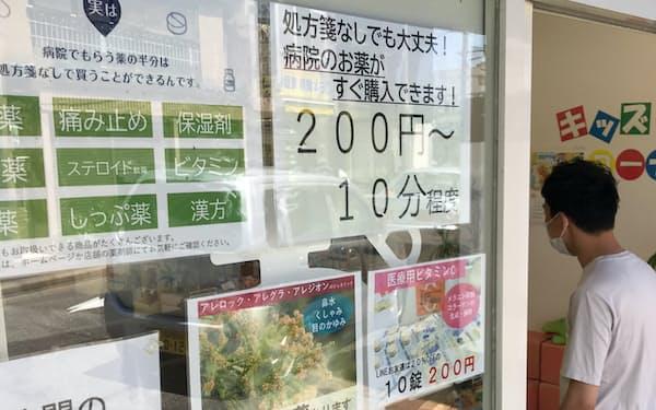 零売では10分程度で医療用の医薬品を提供する(名古屋市のおだいじに薬局尾頭橋店)