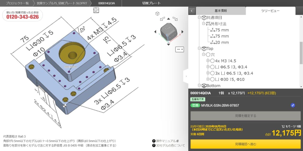 3Dデータをアップロードすると即座に見積金額が算出される