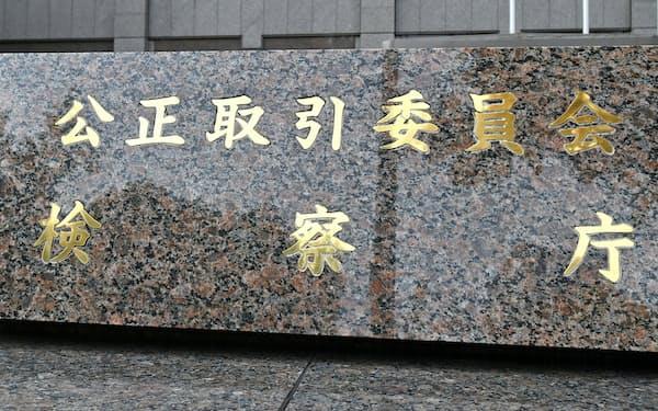 公正取引委員会 検察庁